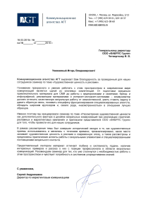 agt-agency-ru